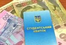 v ukraine povysjat stipendii studentam 4dc8e7f 220x150 - В Украине повысят стипендии студентам